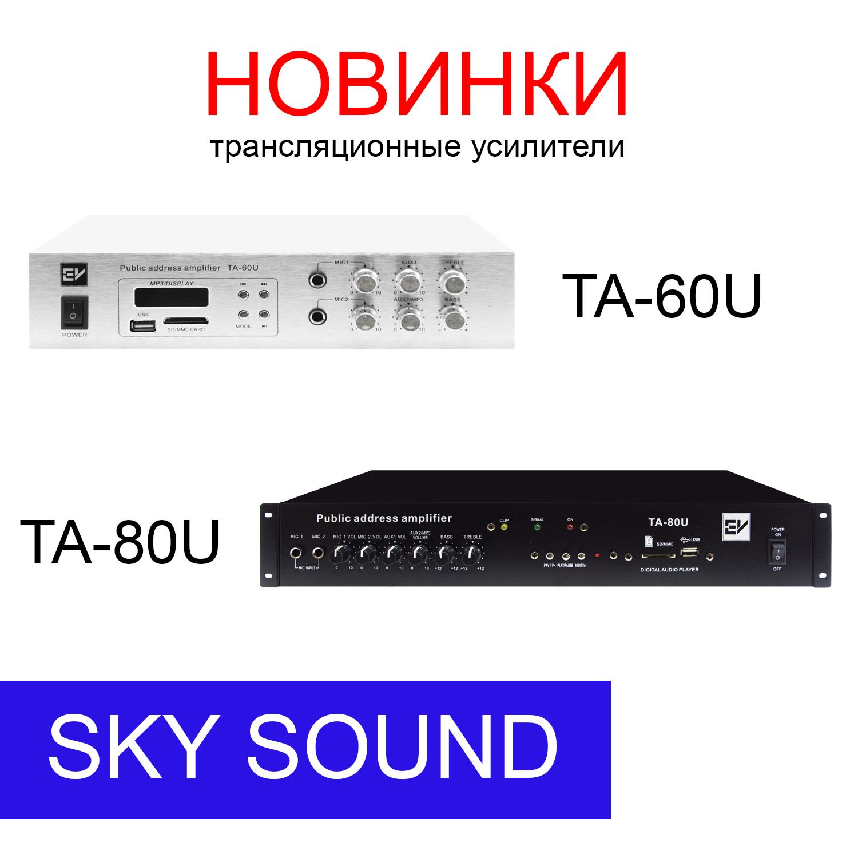 Фото НОВОЕ ПОСТУПЛЕНИЕ:  SKY SOUND&Electro-Voice