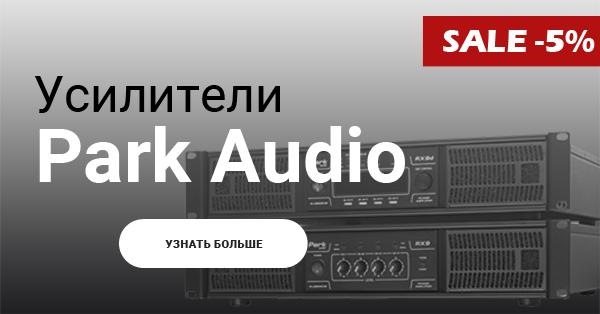 Усилители Park Audio с дополнительной скидкой.