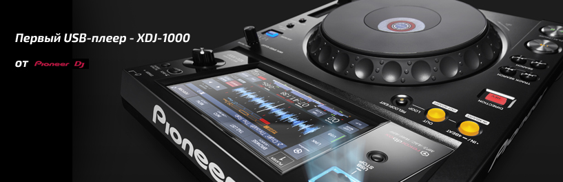 Фото Новинка от Pioneer DJ. Первый USB плеер - XDJ-1000.