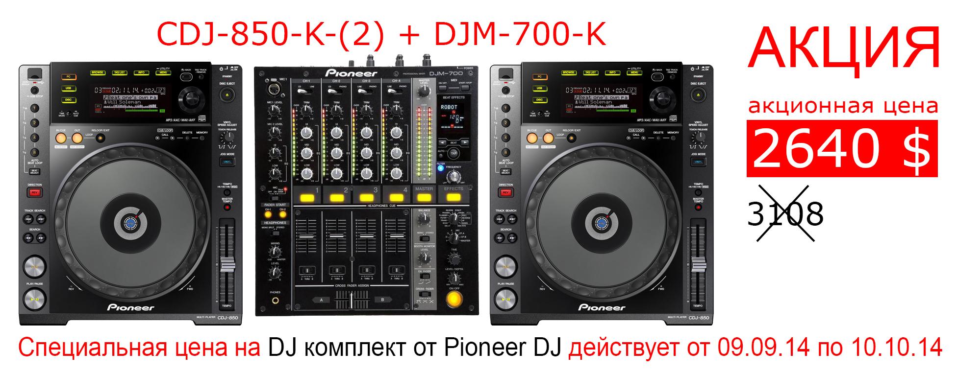 Акция от Pioneer DJ CDJ-850K (2) + DJM 700K по супер цене!