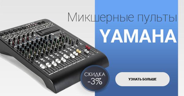 Дополнительная скидка на микшерные пульты Yamaha!