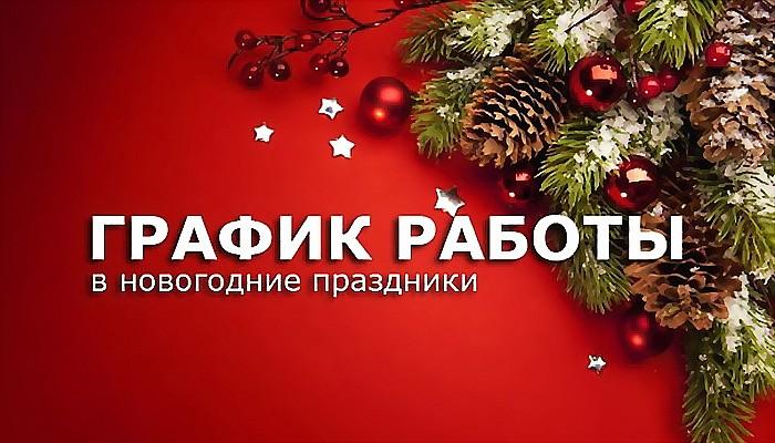 Фото График работы в новогодние праздники 2018