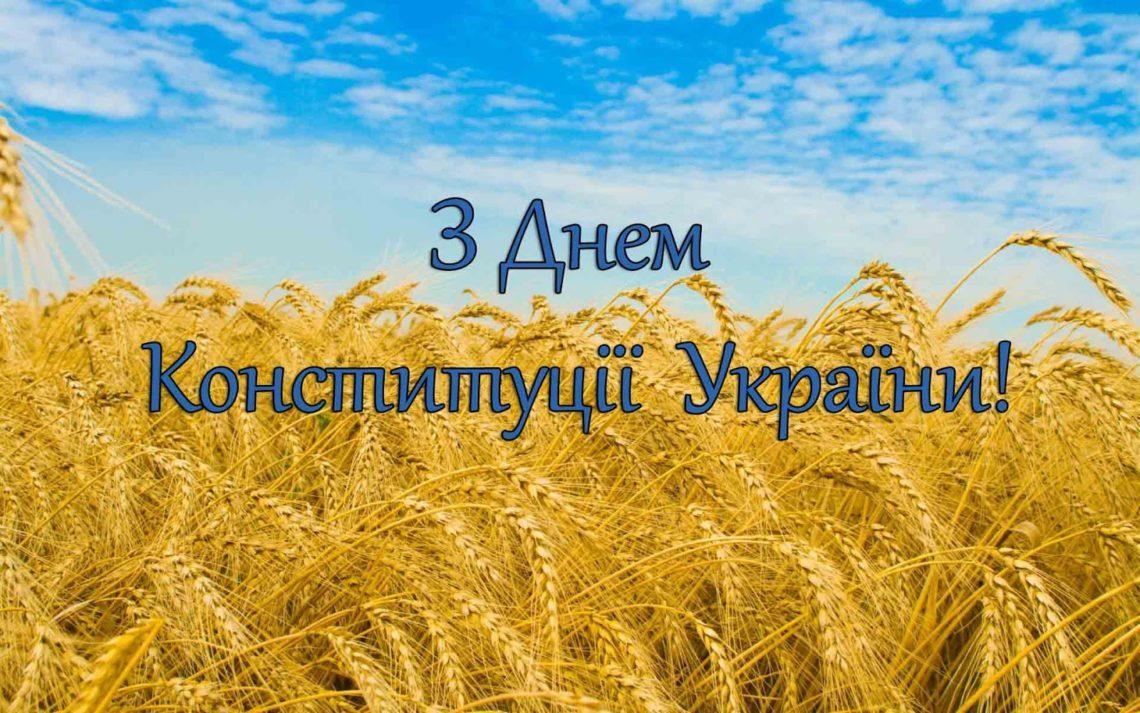 График работы на праздник дня Конституции Украины
