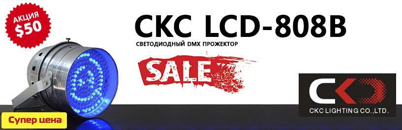 Дарим CKC LCD-808B
