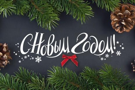 Фото С Новым 2018 годом и Рождеством Христовым