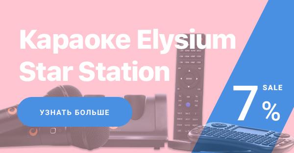 Большая распродажа Elysium Star Station.