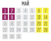 Фото График работы на майские праздники.