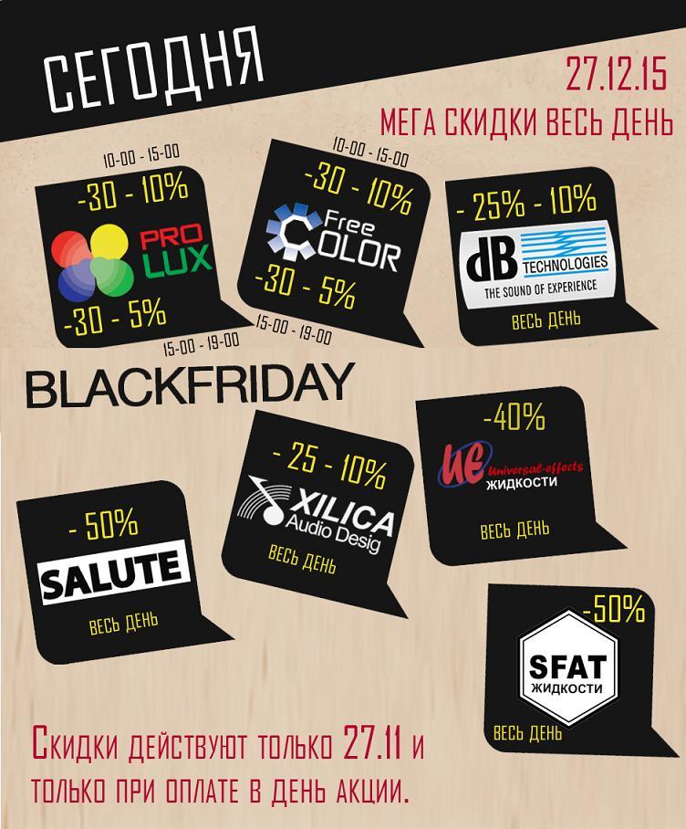 Фото СКИДКИ: Black Friday - Черная пятница