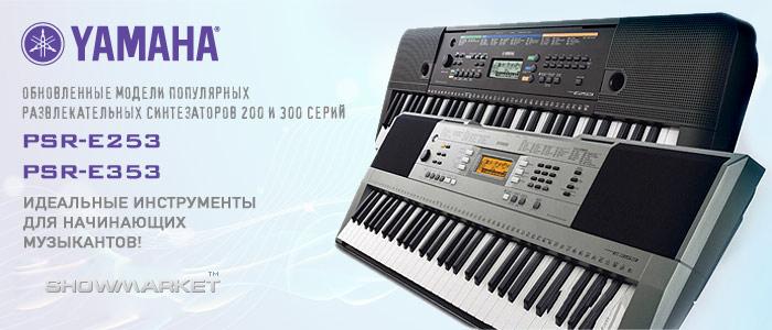 Фото Новое поступление синтезаторов: YAMAHA PSR-E253 / PSR-E353!!!