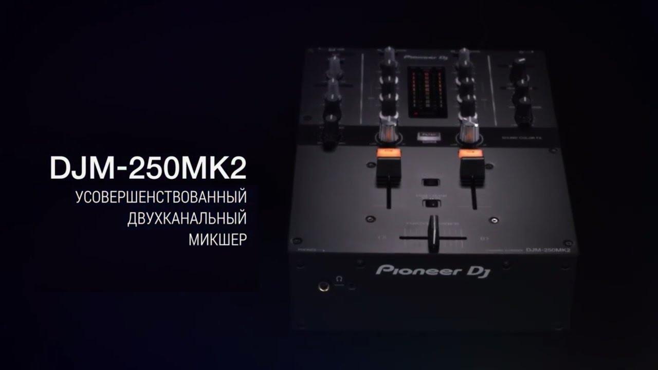 Фото Новинка от Pioneer Dj: DJM-250MK2