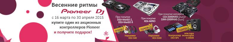 АКЦИЯ: Весенние ритмы от Pioneer DJ