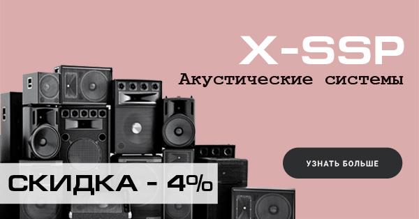 Акустические системы X-SSP - 4% скидка