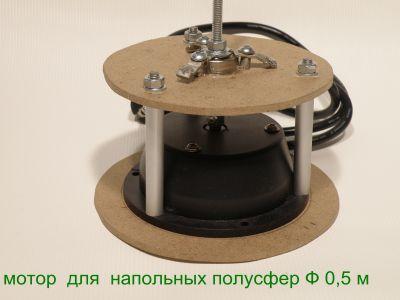 Фото Двигатель для полусфер (до 10кг) L