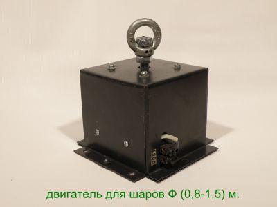 Фото Двигатель для шаров до 60 кг L
