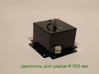 Фото Двигатель для шаров до 10 кг L