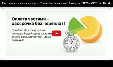 "Видео инструкция по ""Оплате частями"" на сайте ShowMarket.com.ua"