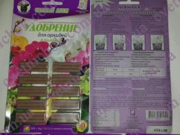 Удобрения длительного действия в палочках «Чистый лист» для орхидей
