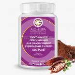 """Шоколадное обертывание для релаксации и укрепления кожи с Какао """"ALGIPLAST"""" Alg&SPA"""
