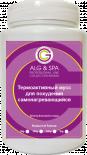 Alg&Spa Термоактивный мусс самонагревающийся для похудения