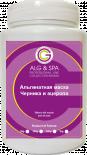 Alg&Spa Альгинатная маска с черникой и ацеролой