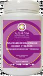 Alg&Spa Альгинатная маска «Мусс против старения смородина, клюква + глюкоза»