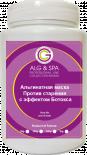 Alg&Spa Альгинатная маска против старения кожи с эффектом Ботокса