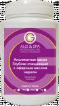 Alg&Spa Глубоко очищающая альгинатная маска с эфирным маслом нероли