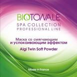 Biotonale Альгинатная маска со смягчающим и успокаивающим эффектом