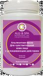 Alg&Spa Альгинатная маска для чувствительной кожи с успокаивающим эффектом