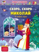 Адвент календари, новогодняя литература