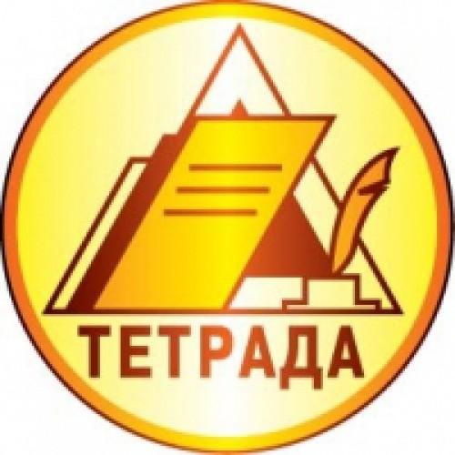 Тетрада ТМ