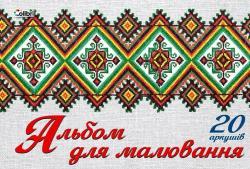 Альбом для рисования Colibri Украинская живопись Вышиванка А4 20 листов