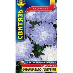Астра китайская пионовидная Фламир бело-голубой 0,3 г, 10шт.