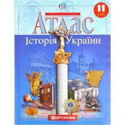Атлас: История Украины 11 класс