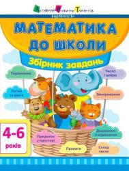 АРТ Математика до школы. Сборник задач (у) ред.