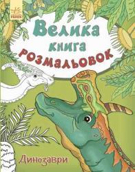 Большая книга раскрасок (новая). Динозавры (у) Н.Ш.