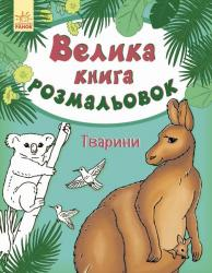 Большая книга раскрасок (новая). Животные (у) НШ