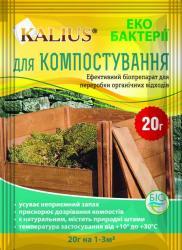 Биопрепарат Kalius для компостирования 20 г