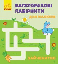 Многоразовые лабиринты: Зайчонок (р/у)