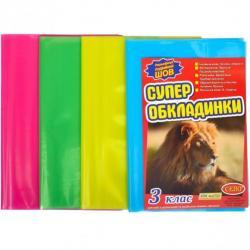 Обложки для учебников СЕПО 3 класс 5 штук разноцветные 200О3