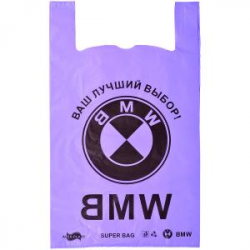 Пакет полиэтиленовый №600 средний BMW