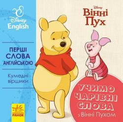 Disney. Первые слова на английском. Учим волшебные слова с Винни Пухом.