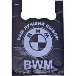 Пакет черный BMW 150мкр, малый КРBMW / 150