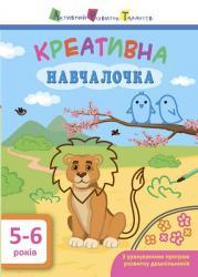 АРТ Креативная обучалочка. 5-6 лет (у)