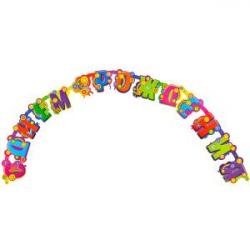 Гирлянда С Днем рождения Смайлик 2,3м