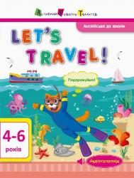 Английский в школу. Let's travel! (у/а)