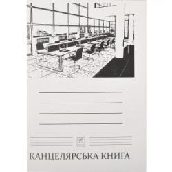 Книга канцелярская записная Графика А4 клетка 96 листов