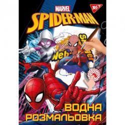 Водная раскраска 1Вересня Marvel Spiderman, 742742