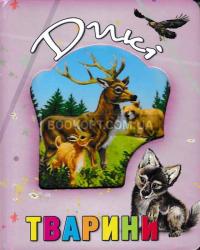Книга о животных. дикие животные