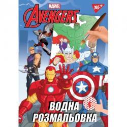 Водная раскраска 1Вересня Marvel Avengers, 742741